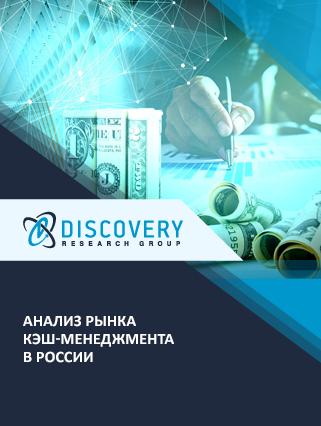 Анализ рынка кэш-менеджмента в России