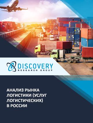 Маркетинговое исследование - Анализ рынка логистики (услуг логистических) в России