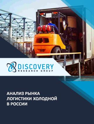 Маркетинговое исследование - Анализ рынка логистики холодной в России