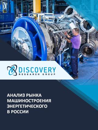 Маркетинговое исследование - Анализ рынка машиностроения энергетического в России
