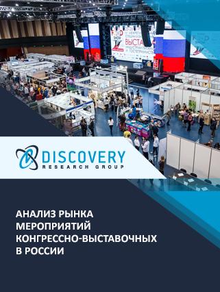 Анализ рынка мероприятий конгрессно-выставочных в России