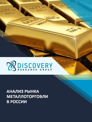 Маркетинговое исследование - Анализ рынка металлоторговли в России