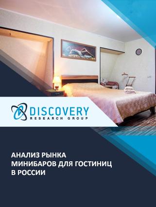 Маркетинговое исследование - Анализ рынка минибаров для гостиниц в России