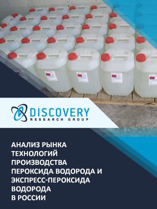 Маркетинговое исследование - Анализ рынка технологий производства пероксида водорода и экспресс-пероксида водорода в России