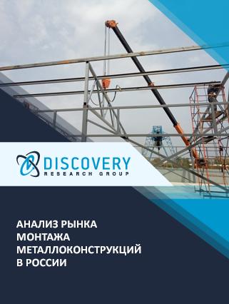 Анализ рынка монтажа металлоконструкций в России