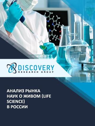 Анализ рынка наук о живом (life science) в России