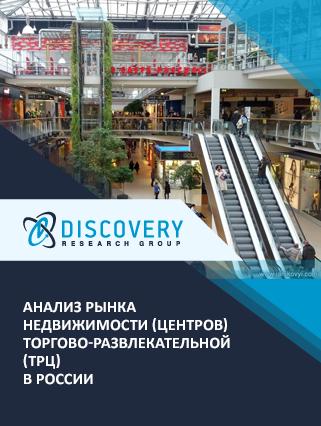 Маркетинговое исследование - Анализ рынка недвижимости (центров) торгово-развлекательной (ТРЦ) в России