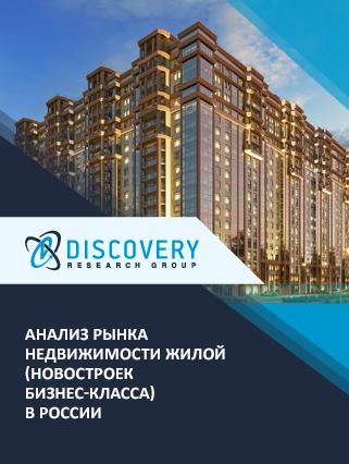 Маркетинговое исследование - Анализ рынка недвижимости жилой (новостроек бизнес-класса) в России