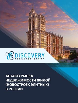 Маркетинговое исследование - Анализ рынка недвижимости жилой (новостроек элитных) в России