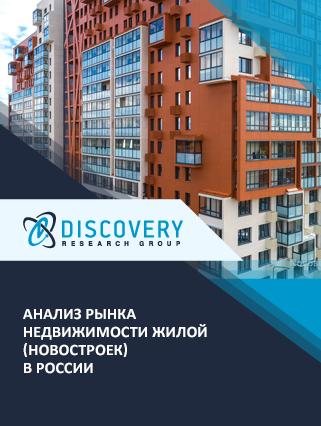 Маркетинговое исследование - Анализ рынка недвижимости жилой (новостроек) в России