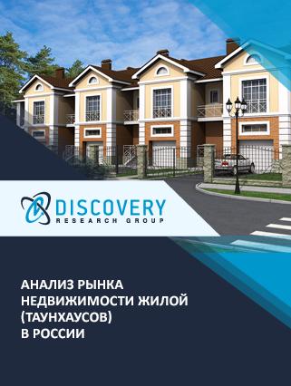 Анализ рынка недвижимости жилой (таунхаусов) в России