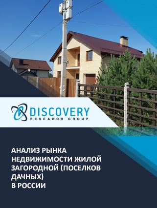 Анализ рынка недвижимости жилой загородной (поселков дачных) в России