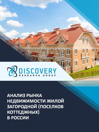 Анализ рынка недвижимости жилой загородной (поселков коттеджных) в России