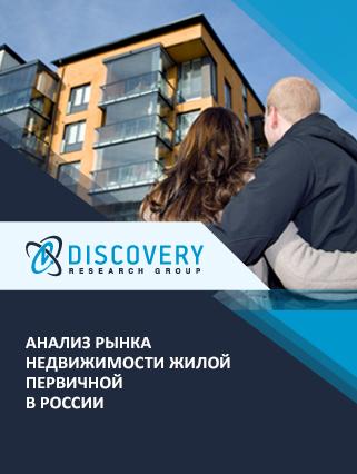 Анализ рынка недвижимости жилой первичной в России