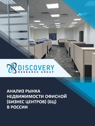 Маркетинговое исследование - Анализ рынка недвижимости офисной (бизнес центров) (БЦ) в России
