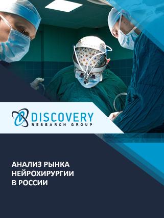 Маркетинговое исследование - Анализ рынка нейрохирургии в России