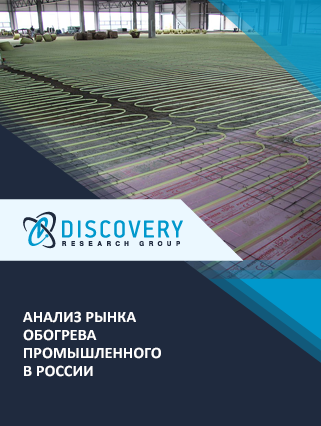 Анализ рынка обогрева промышленного в России
