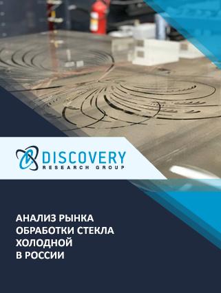 Анализ рынка обработки стекла холодной в России