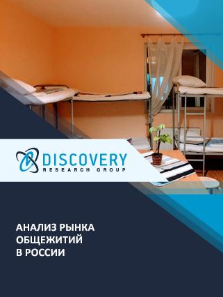 Маркетинговое исследование - Анализ рынка общежитий в России