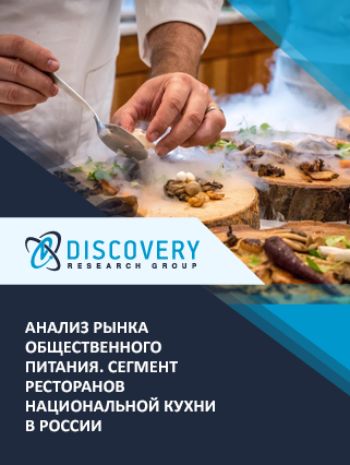 Маркетинговое исследование - Анализ рынка общественного питания. Сегмент ресторанов национальной кухни в России