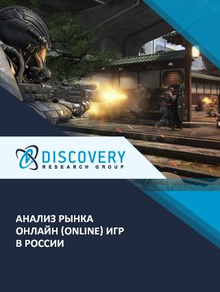 Маркетинговое исследование - Анализ рынка онлайн (online) игр в России