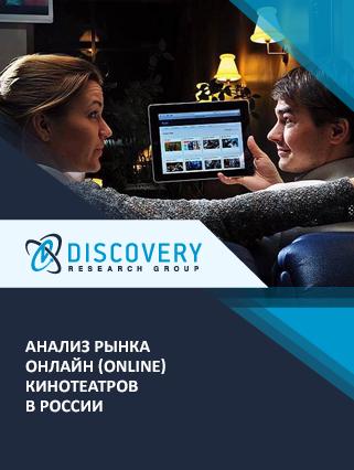 Маркетинговое исследование - Анализ рынка онлайн (online) кинотеатров в России