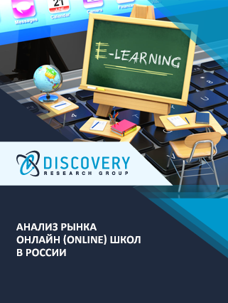Анализ рынка онлайн (online) школ в России