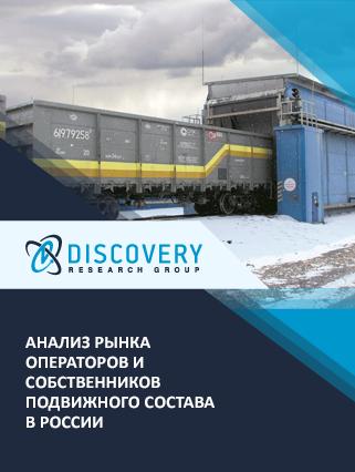 Маркетинговое исследование - Анализ рынка операторов и собственников подвижного состава в России