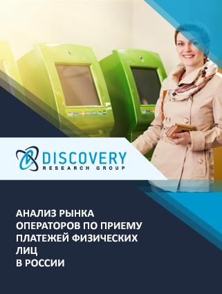 Анализ рынка операторов по приему платежей физических лиц в России