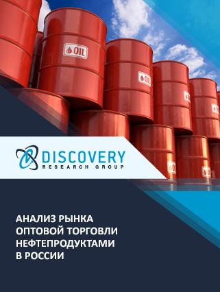Маркетинговое исследование - Анализ рынка оптовой торговли нефтепродуктами в России