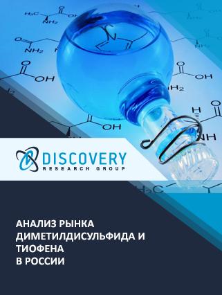 Маркетинговое исследование - Анализ рынка диметилдисульфида и тиофена в России
