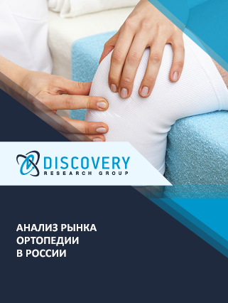Анализ рынка ортопедии в России