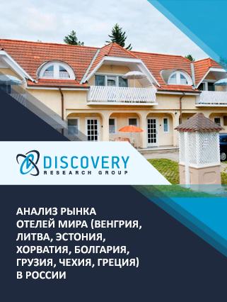 Маркетинговое исследование - Анализ рынка отелей мира (Венгрия, Литва, Эстония, Хорватия, Болгария, Грузия, Чехия, Греция) в России
