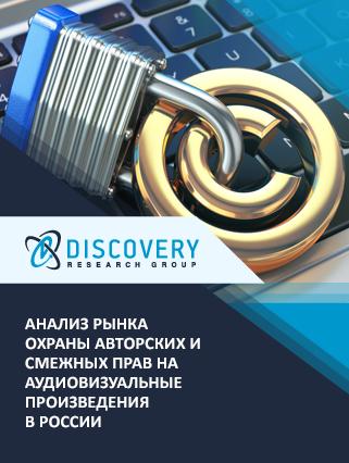 Анализ рынка охраны авторских и смежных прав на аудиовизуальные произведения в России