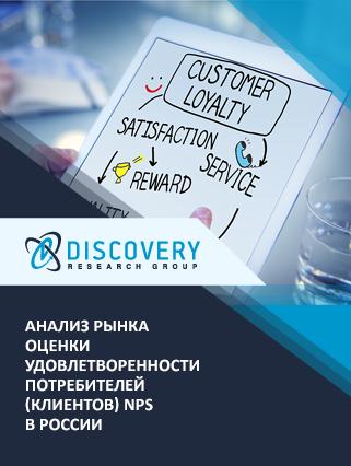 Маркетинговое исследование - Анализ рынка оценки удовлетворенности потребителей (клиентов) NPS в России