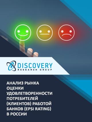 Маркетинговое исследование - Анализ рынка оценки удовлетворенности потребителей (клиентов) работой банков (EPSI Rating) в России
