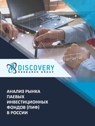 Анализ рынка паевых инвестиционных фондов (ПИФ) в России