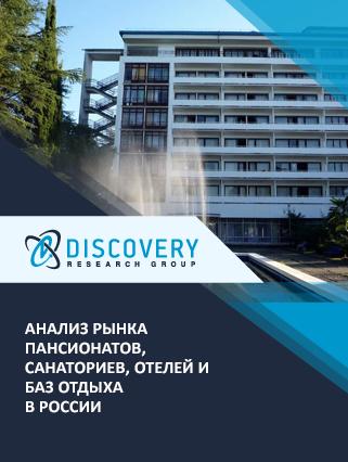 Маркетинговое исследование - Анализ рынка пансионатов, санаториев, отелей и баз отдыха в России