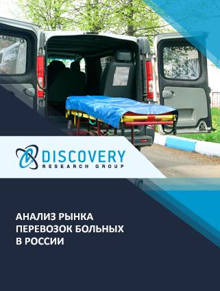Анализ рынка перевозок больных в России