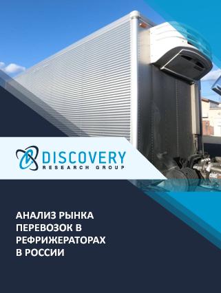 Маркетинговое исследование - Анализ рынка перевозок в рефрижераторах в России