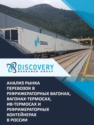 Анализ рынка перевозок в рефрижераторных вагонах, вагонах-термосах, ИВ-термосах и рефрижераторных контейнерах в России