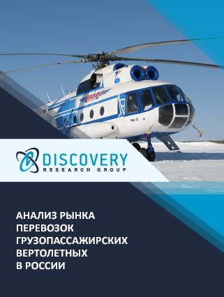 Анализ рынка перевозок грузопассажирских вертолетных в России