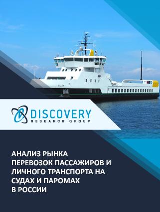 Анализ рынка перевозок пассажиров и личного транспорта на судах и паромах в России