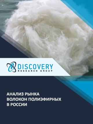 Маркетинговое исследование - Анализ рынка волокон полиэфирных в России