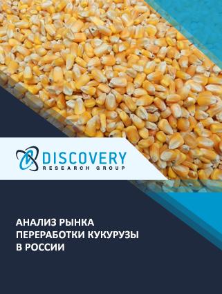 Анализ рынка переработки кукурузы в России
