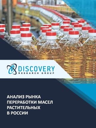 Анализ рынка переработки масел растительных в России
