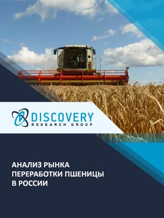 Анализ рынка переработки пшеницы в России