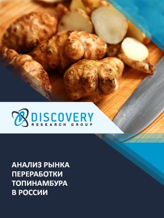 Анализ рынка переработки топинамбура в России