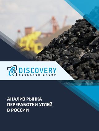Анализ рынка переработки углей в России