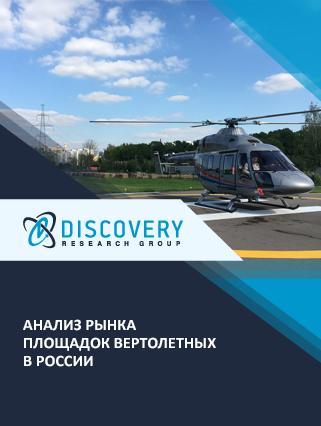 Анализ рынка площадок вертолетных в России